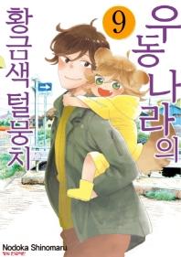 우동나라의 황금색 털뭉치. 9
