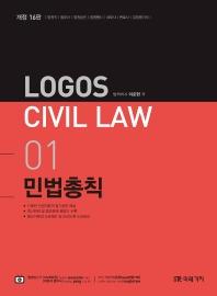 Logos Civil Law. 1: 민법총칙