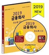 금융회사 주소록(2019)(CD)
