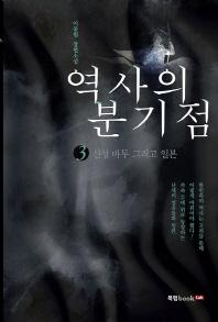 역사의 분기점. 3: 신성 바투 그리고 일본