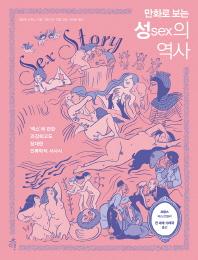 만화로 보는 성(sex)의 역사