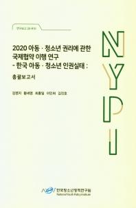 2020 아동 청소년 권리에 관한 국제협약 이행 연구 - 한국 아동 청소년 인권실태: 총괄보고서