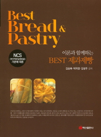 NCS기준에 따른 이론과 함께하는 BEST 제과제빵