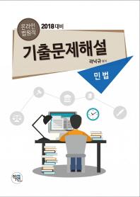 온라인 법원직 기출문제해설: 민법(2018 대비)