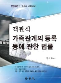 가족관계의 등록 등에 관한 법률(2020)