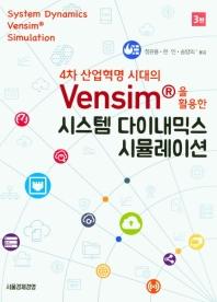 4차 산업혁명 시대의 Vensim 을 활용한 시스템 다이내믹스 시뮬레이션