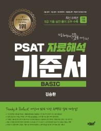 PSAT 자료해석 기준서 Basic 5급 기출 편