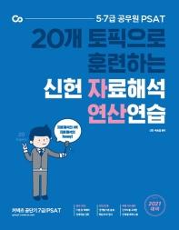 20개 토픽으로 훈련하는 신헌 자료해석 연산연습(2021)
