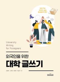외국인을 위한 대학 글쓰기