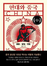 현대와 중국: 충돌/굴절/변용
