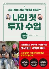 슈퍼개미 김정환에게 배우는 나의 첫 투자 수업. 1: 마인드편