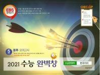 수능 완벽창 고등 한국지리 봉투 모의고사 5회분(2020)(2021 수능대비)