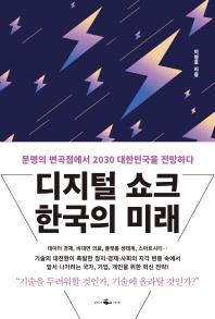 디지털 쇼크 한국의 미래