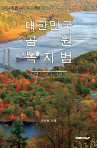대한민국 공원녹지법(도시공원 및 녹지 등에 관한 법률)  : 교양 법령집 시리즈