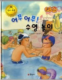 어푸어푸! 수영 놀이_지킴이 안전교육동화 28