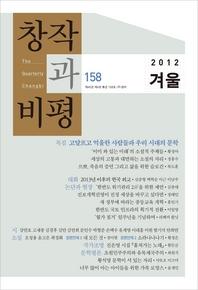 창작과비평 158호(2012년 겨울호)