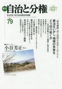 季刊自治と分權 NO.79(2020春)
