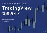 あなたのFX投資を成功へと導くTRADINGVIEW究極ガイド