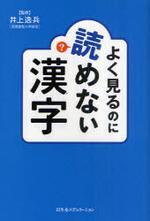 よく見るのに讀めない漢字