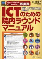 ICTのための院內ラウンドマニュアル チェックリストをダウンロ―ドして卽實踐 簡單アレンジでオリジナルのリストも作れる!エビデンス滿載でどんな質問にも困らない!