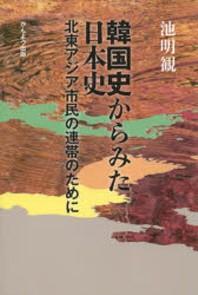 韓國史からみた日本史 北東アジア市民の連帶のために