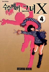 수수께끼 그녀 X. 4