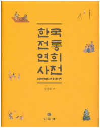 한국전통연희사전