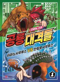 다이노스쿨 공룡대격돌. 1: 티라노사우루스 VS 안킬로사우루스