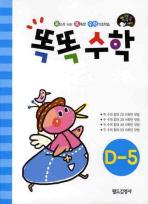 똑똑수학 D-5