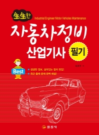 자동차정비산업기사 필기(2021)