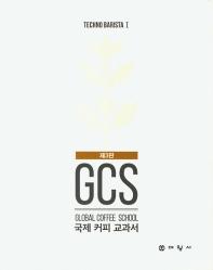국제 커피 교과서