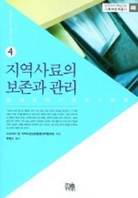 지역사료의 보존과 관리 (기록학번역총서 40)