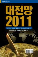 대전망. 2011