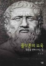 플라톤의 교육