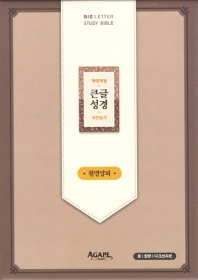 개역개정 큰글성경&새찬송가(중/합본/색인/천연양피/지퍼/다크브라운)