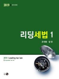 리딩세법. 1: 법인세법(2019)