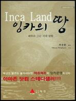 잉카의 땅