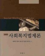 사회복지법제론(개정판)