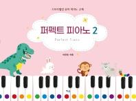 퍼펙트 피아노. 2