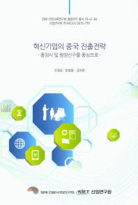 혁신기업의 중국진출전략(충칭시 및 량장신구를 중심으로)