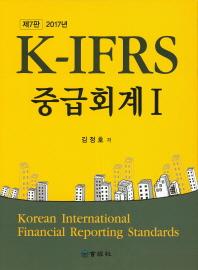 K-IFRS 중급회계. 1(2017)