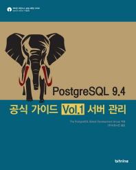 PostgreSQL 9.4 공식 가이드 Vol.1: 서버 관리