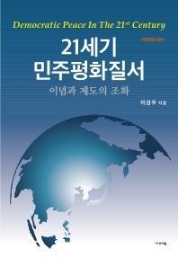 21세기 민주평화질서