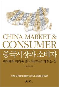 중국시장과 소비자