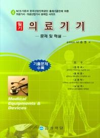 의료기기 필기(문제 및 해설)