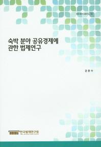 숙박 분야 공유경제에 관한 법제연구