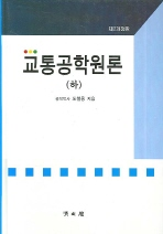 교통공학원론(하)(제2개정판)