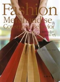 패션 상품과 소비자 행동