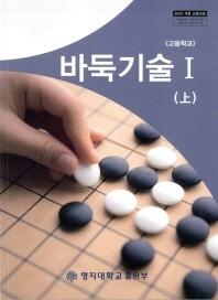 바둑기술 1(상)(고등학교)