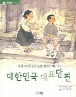 대한민국 대표단편